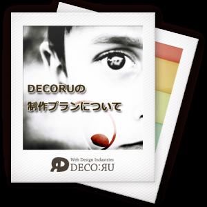 deco_price