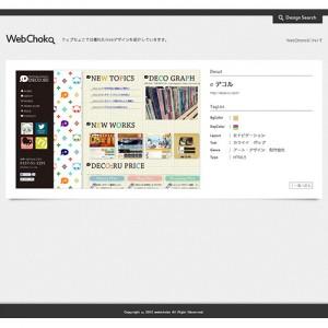 webchoko.com_
