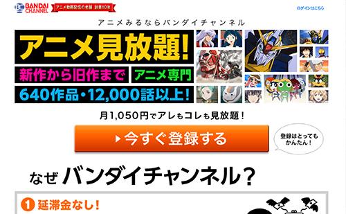 アニメ・特撮見放題サービス バンダイチャンネル