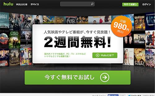 Hulu---人気映画・ドラマ・アニメが見放題-(20131205)