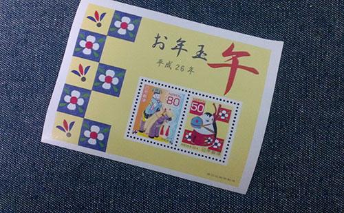 お年玉切手シート2014