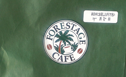 FORESTAGE-CAFE