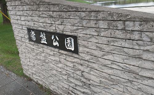 2014年常盤公園
