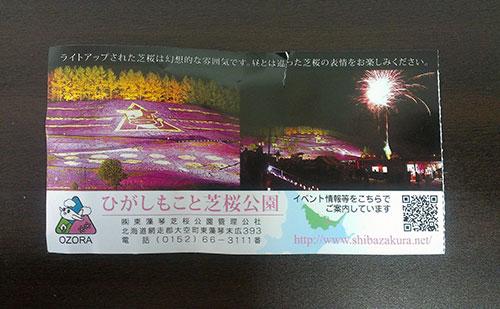 芝桜公園-チケット