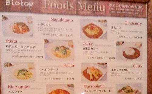 美幌ビオトープ