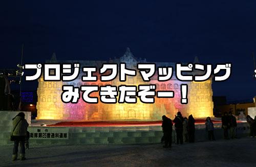 53もんべつ冬祭01