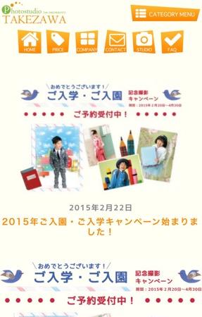 タケザワ写真館様入学・入園キャンペーン