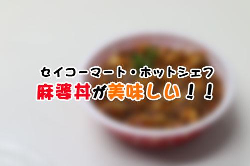セイコーマートの麻婆丼