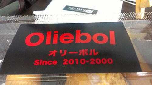 オリーボル