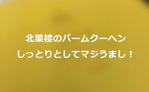 北海道銘菓北菓楼