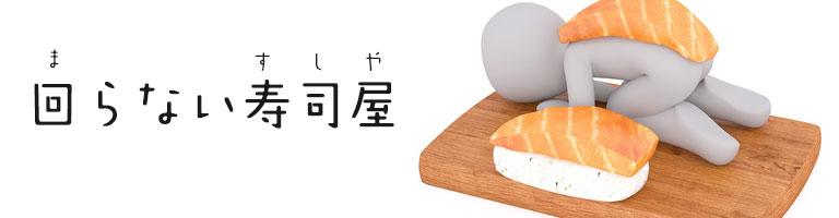 北見のお寿司