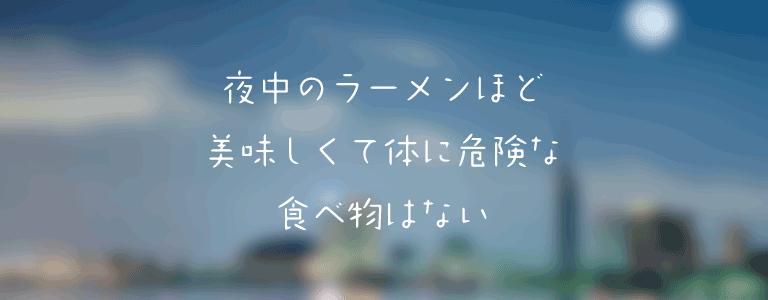 北海道らーめん奥原流 久楽