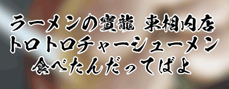 寳龍(ほうりゅう)東相内店