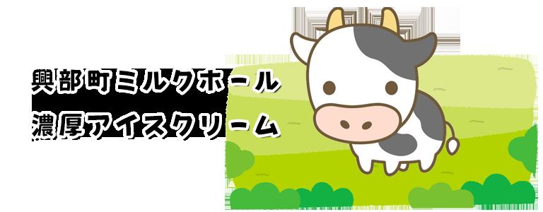 ミルクホール