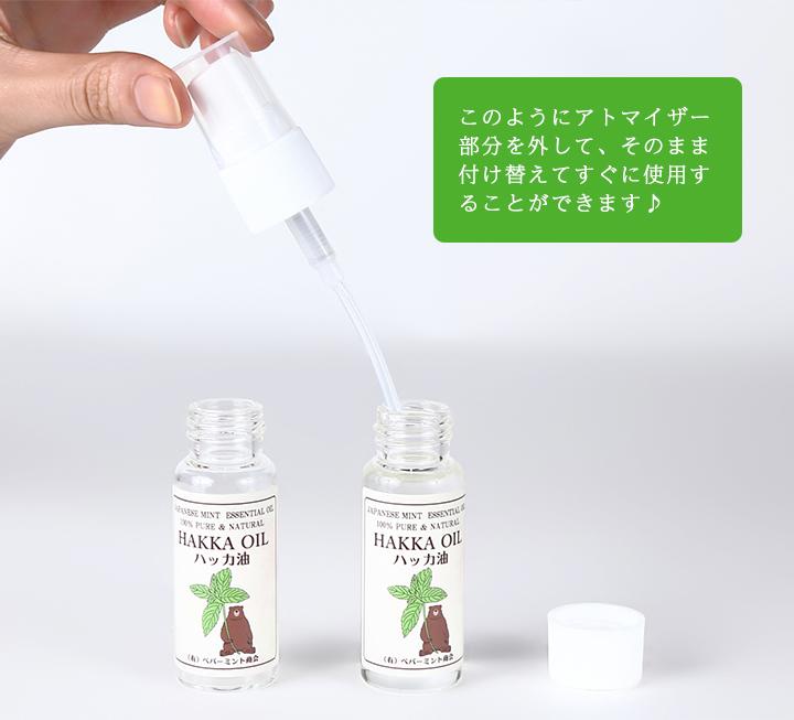 天然ハッカ油スプレー詰め替えセット(スプレー20ml+詰め替え20ml)