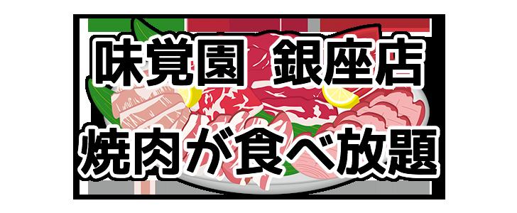 味覚園 銀座店