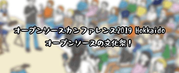オープンソースカンファレンス2019Hokkaido