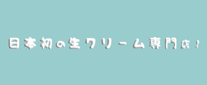 Milk(ミルク) 新宿店