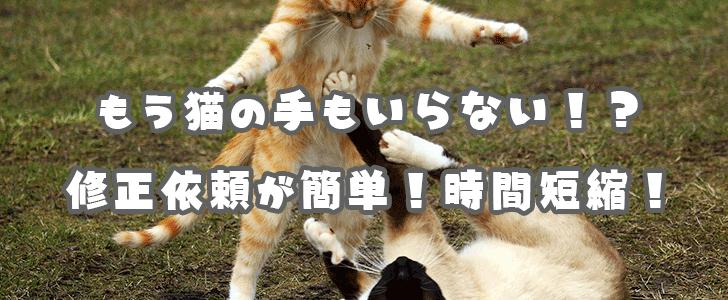 修正依頼効率化ツールMONJI(モンジ)
