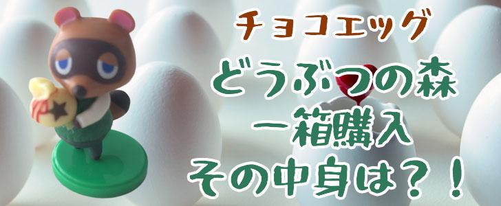 チョコエッグ「どうぶつの森」